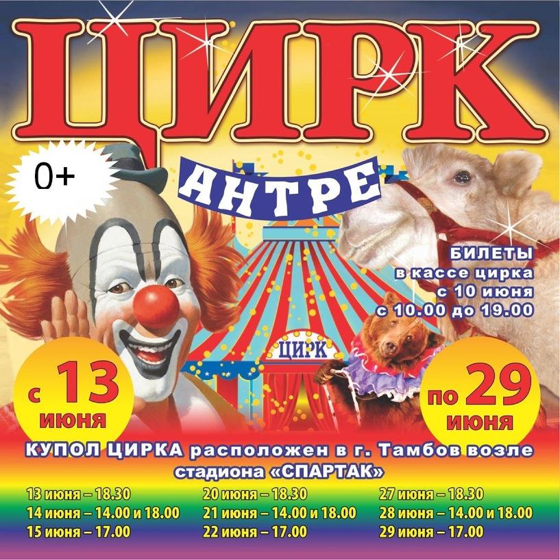 В Тамбов приезжает цирк «Антре»