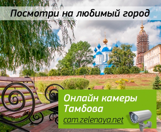 Проект «Онлайн камеры Тамбова» номинирован на интернет-премию «РИФ-Воронеж»