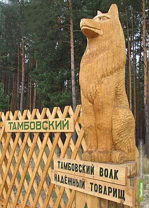 """Из лесов Тамбовщины пропадает деревянная """"живность"""""""