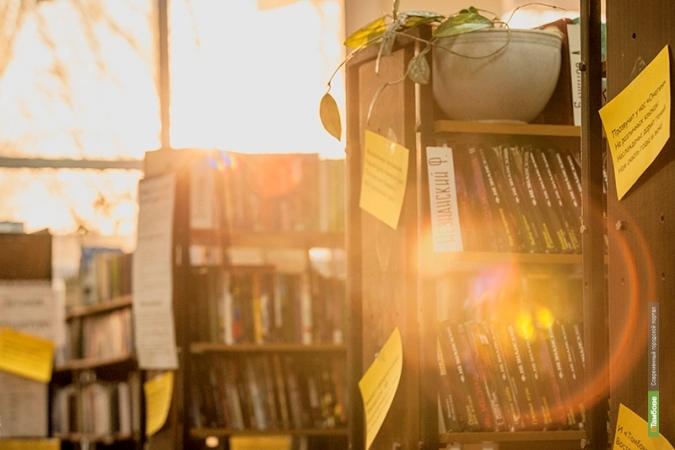 В Тамбове состоялось «Большое литературное путешествие»
