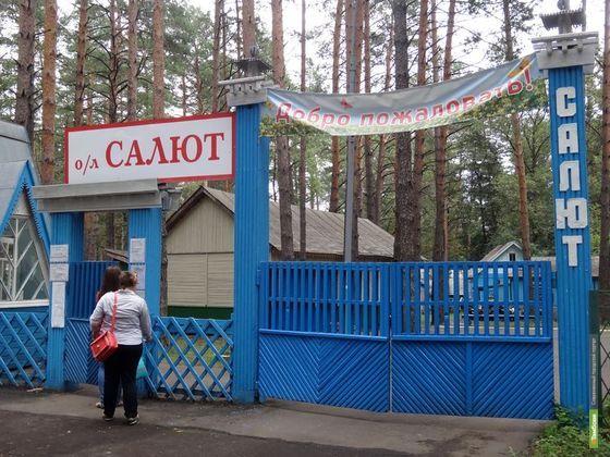 Лагерь «Салют» готов принять первых посетителей