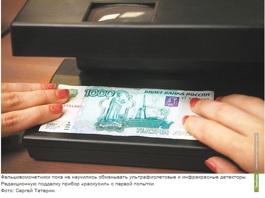 В Тамбове жительница Подмосковья за поп-корн расплатилась подделкой