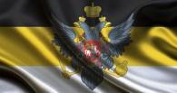 Депутат Госдумы предлагает вернуть России имперский флаг