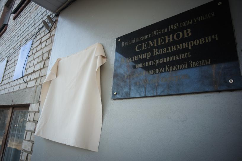 В областном центре на школах появляются мемориальные доски