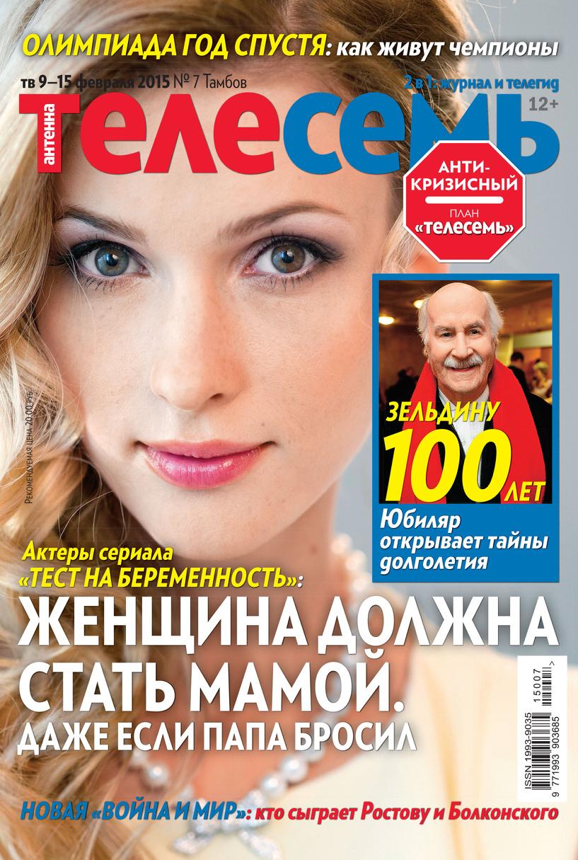 Свежий номер журнала Телесемь в продаже уже с 4 февраля