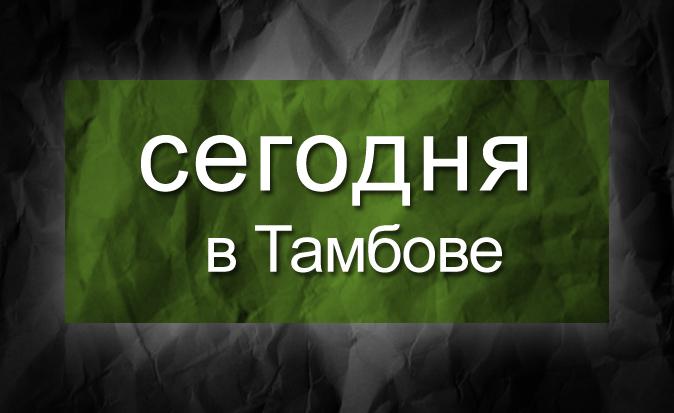 «Сегодня в Тамбове»: Выпуск от 15 апреля