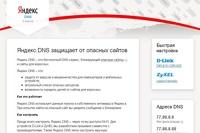 «Яндекс» запустил бесплатный сервис для блокировки вредных сайтов