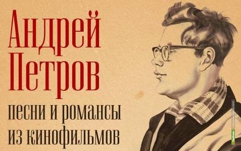 В Тамбове вспомнят композитора Андрея Петрова