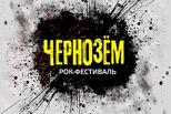 В Тамбове пройдет масштабный рок-фестиваль «Чернозём»