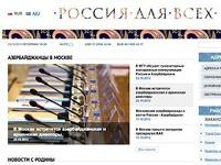Портал для мигрантов начал работать в России