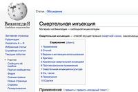 Статья «Википедии» о смертной казни попала в реестр запрещенных сайтов
