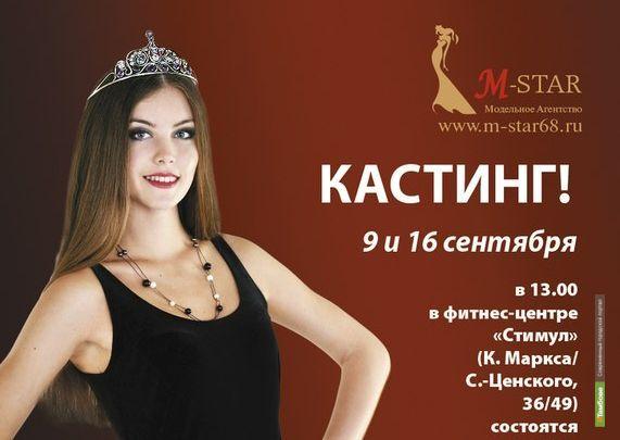 Кастинг на тамбовский конкурс красоты состоится через месяц