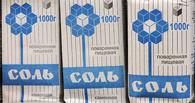 Продавцам передали список продуктов, цены на которые будут отслеживать чиновники