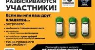 Тамбовчан приглашают принять участие в Автофестивале