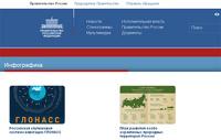 Правительство опозорилось сделанным на «тяп-ляп» сайтом