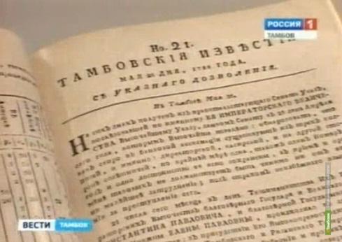 Первая провинциальная газета обрела на Тамбовщине вторую жизнь