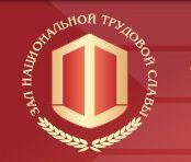 Тамбовчане попали в Зал трудовой славы