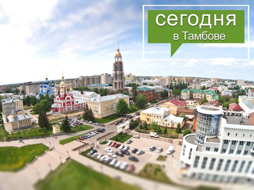«Сегодня в Тамбове»: выпуск от 28 октября