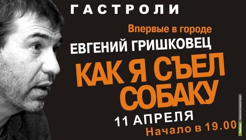 В Тамбов приедет писатель и актер Евгений Гришковец