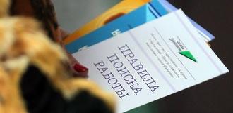 Более трёхсот тысяч россиян пытаются найти работу через службу занятости