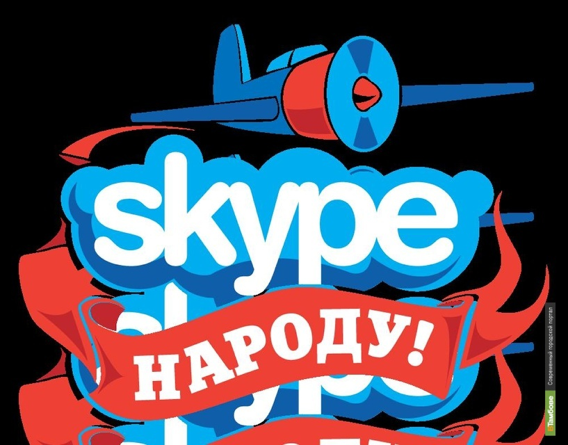 Во всем мире слетел Skype