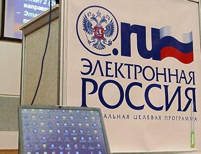 Электронный паспорт гражданина РФ появится через 3-5 лет