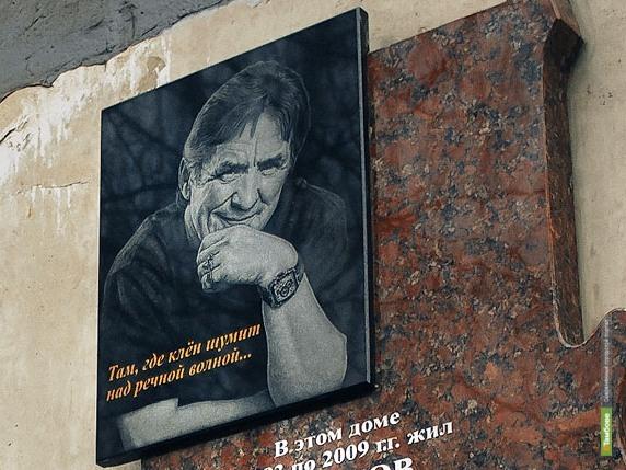 В память Сергея Дроздова в городе открыли мемориальную доску