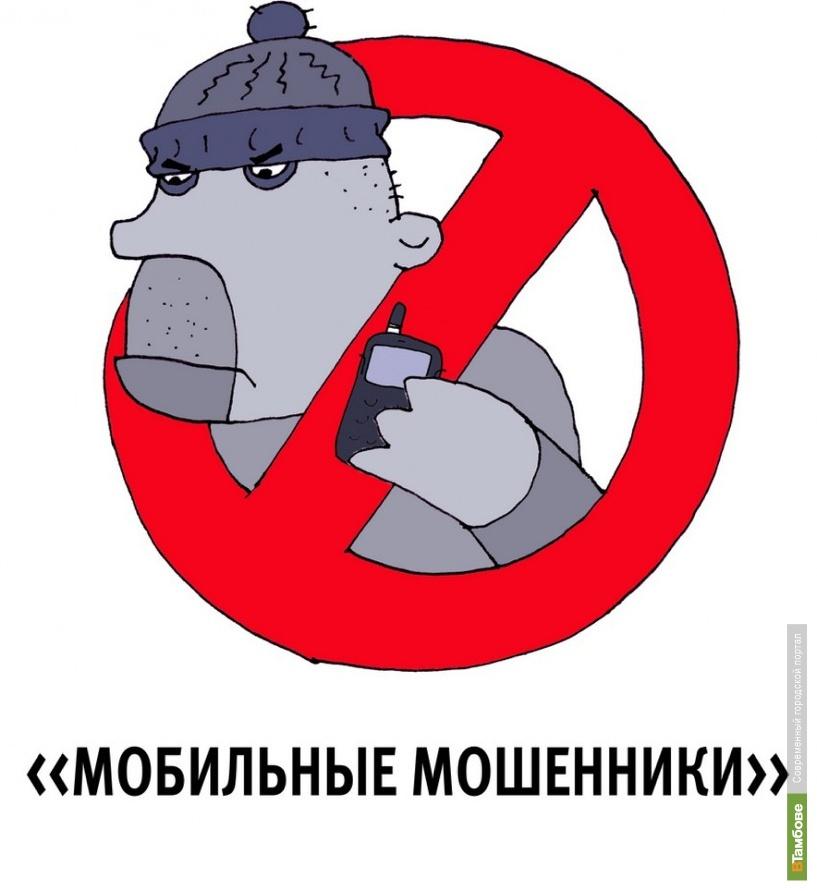 Житель Мучкапского района перечислил мошенникам 20 тысяч рублей