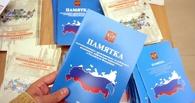 Тамбовскую программу по переселению соотечественников презентовали в Беларуси