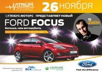 Клабберам Тамбова представят новый «Ford Focus»
