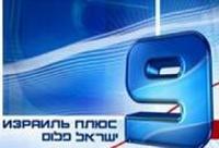 Из солидарности к «Дождю» израильский телеканал спросил евреев про Холокост
