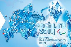 В Тамбове факелоносцы эстафеты Паралимпийского огня преодолеют 2014 метров