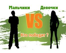 """ВТамбове.ру запускает второй этап битвы """"Мальчики vs Девочки"""""""