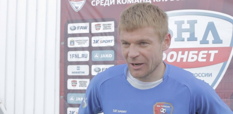 Полузащитник ФК «Тамбов» вошёл в символическую сборную тура