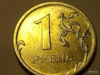 Монету с новым символом рубля выпустят уже в 2014 году