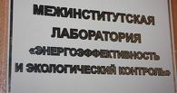 В ТГТУ создали Межинститутскую лабораторию