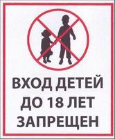 Для тамбовских детей закрыт путь в 98 городских заведений