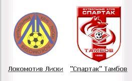 Тамбовский «Спартак» выбыл из розыгрыша Кубка России