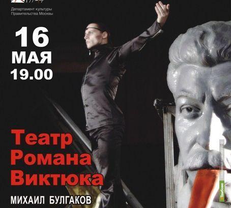 На сцене Тамбовконцерта пройдет шабаш