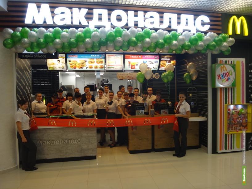 В Тамбове открылся McDonald's