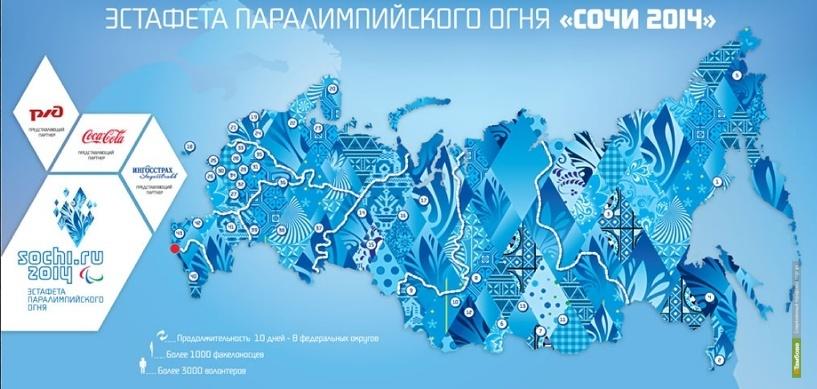 Через Тамбов пройдет эстафета Паралимпийского огня