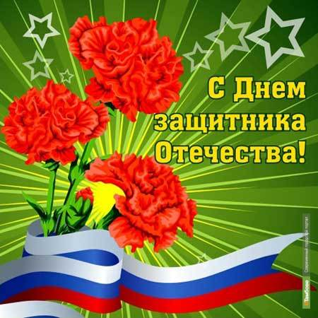 ВТамбове поздравляет вас с Днем защитника Отечества