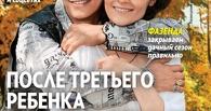 Свежий номер журнала Телесемь в продаже уже с 15 октября