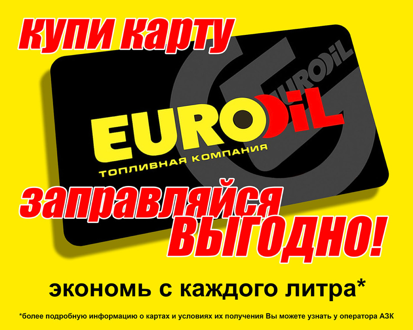 «EuroOIL» - современная топливная компания, открыла очередную АЗС!