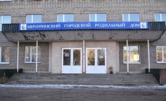 Пациенткам мичуринского роддома придется ездить в Тамбов