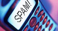 Мобильные защитят от спама