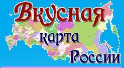 Тамбовчане должны выбрать продукт для «Вкусной карты России»
