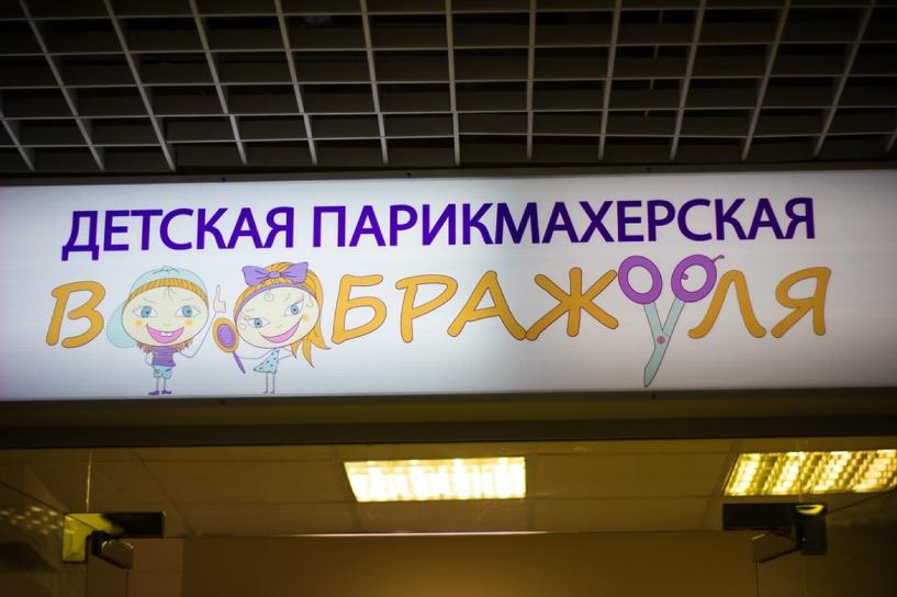 В ТРЦ «Фестиваль-парк» открыли детскую парикмахерскую