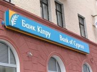 Российские вкладчики потеряли 2,5 млрд евро на «киприотском налоге»