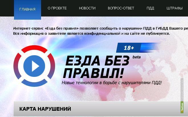 Тамбовчане могут жаловаться на нарушения ПДД на специальный сайт